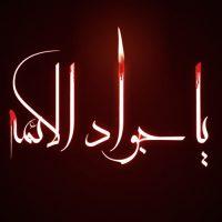 عکس نوشته شهادت امام محمد تقی | متن شهادت امام جواد (ع)