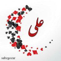 عکس نوشته اسم علی | پروفایل اسم علی + متن و شعر زیبا با نام علی