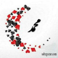 عکس نوشته اسم محمد | پروفایل اسم محمد + متن و شعر زیبا با نام محمد