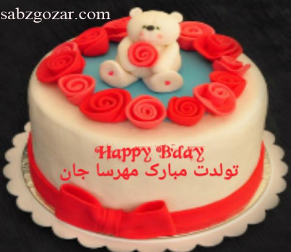 عکس نوشته تولدت مبارک مهرسا جان