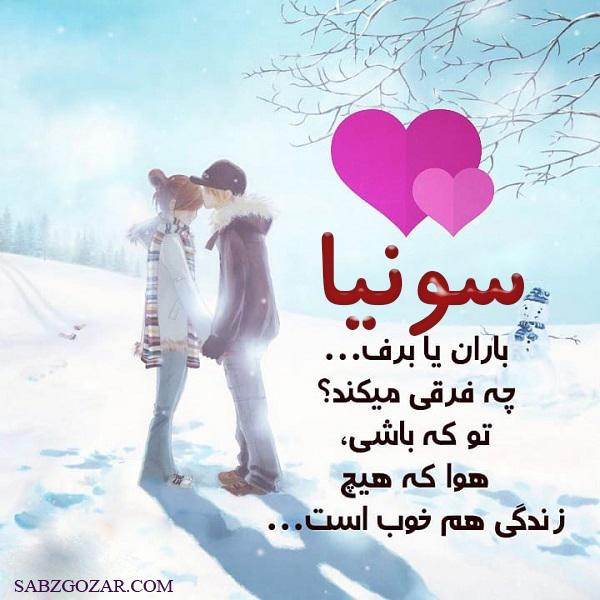 عکس نوشته عاشقانه اسم سونیا