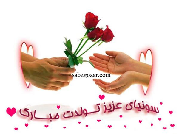 عکس نوشته سونیای عزیز تولدت مبارک