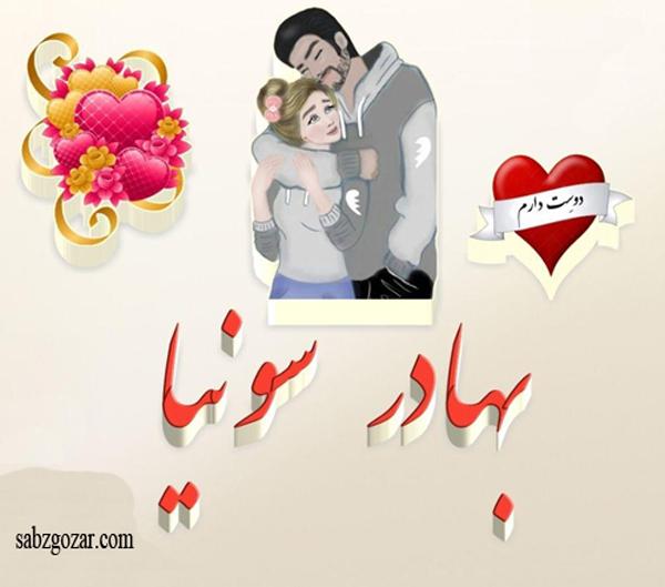 عکس نوشته دو نفره سونیا و بهادر