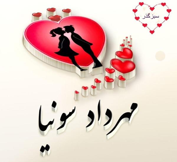 عکس نوشته دو نفره سونیا و مهرداد