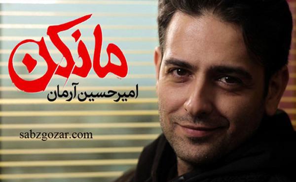امیرحسین آرمان در سریال مانکن