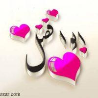 عکس نوشته اسم ابوالفضل | پروفایل اسم ابوالفضل+ متن و شعر زیبا با نام ابوالفضل