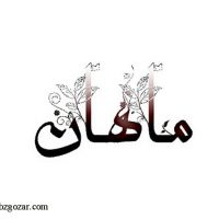 عکس نوشته اسم ماهان | پروفایل اسم ماهان+ متن و شعر زیبا با نام ماهان