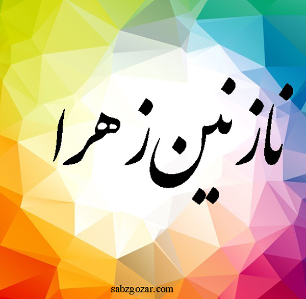 عکس نوشته و عکس پروفایل اسم نازنین زهرا