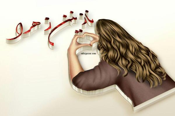 عکس نوشته و پروفایل جدید اسم نازنین زهرا
