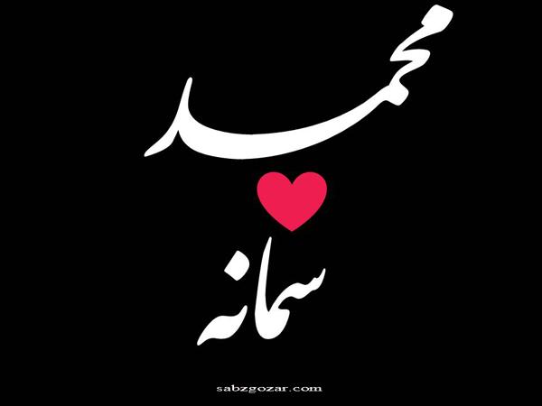 عکس نوشته دو نفره سمانه و محمد