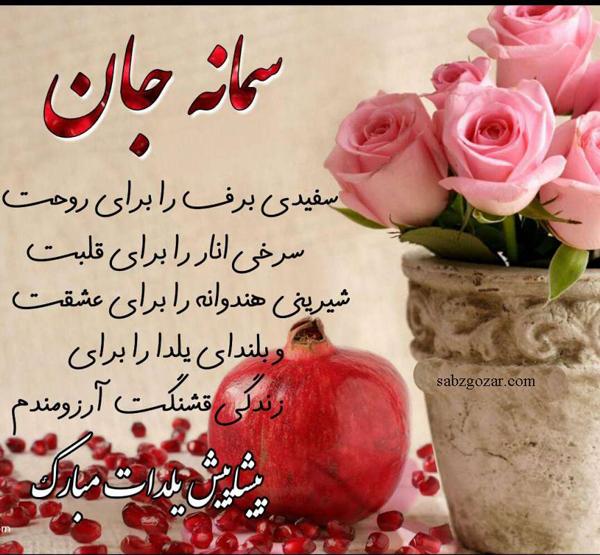 عکس نوشته سمانه جان پیشاپیش یلدات مبارک