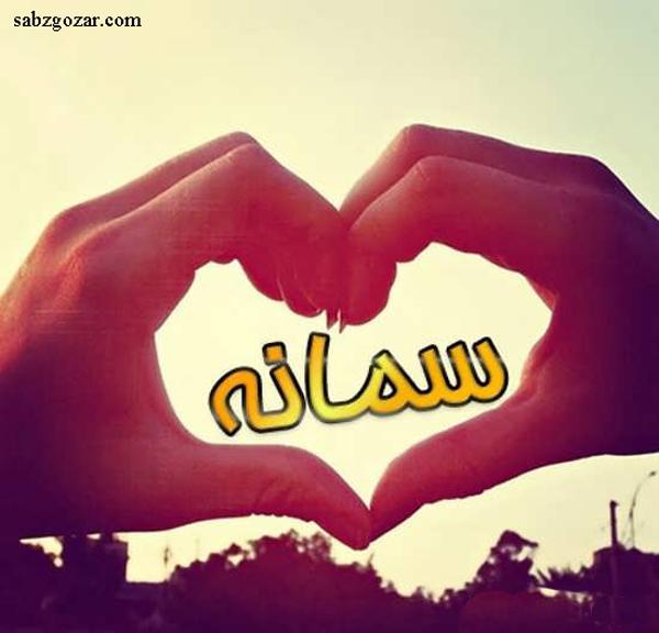 عکس نوشته قلبی سمانه
