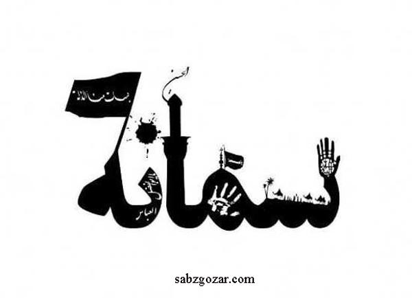 عکس نوشته محرمی سمانه