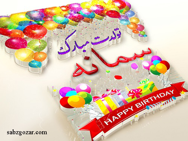 عکس نوشته تولدت مبارک سمانه