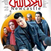 دانلود فیلم ایرانی نیوکاسل با لینک مستقیم و کیفیت HD