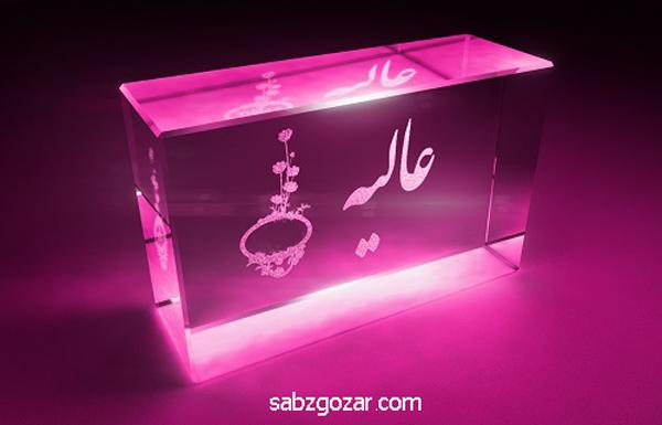 عکس نوشته اسم عالیه