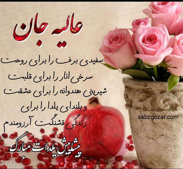 عکس نوشته عالیه جان پیشاپیش یلدات مبارک