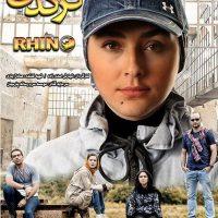 قسمت 3 سریال کرگدن (کرگدن) (کامل) – قسمت سوم سریال کرگدن