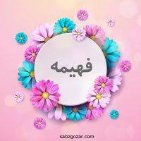 عکس نوشته اسم فهیمه | پروفایل اسم فهیمه + متن و شعر زیبا با اسم فهیمه