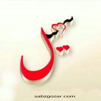 عکس نوشته اسم سهیل | پروفایل اسم سهیل+ متن و شعر زیبا با نام سهیل