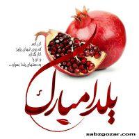 عکس نوشته شب یلدا | پروفایل شب یلدا+ متن و شعر زیبا برای تبریک شب یلدا