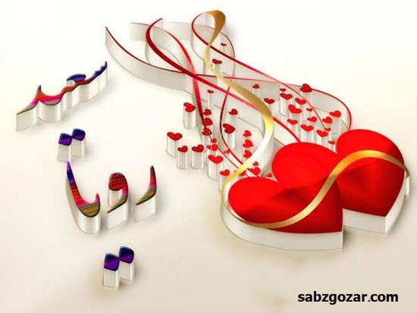 عکس نوشته دو نفره رویا و سعید