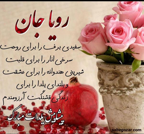 عکس نوشته رویا جان پیشاپیش یلدات مبارک