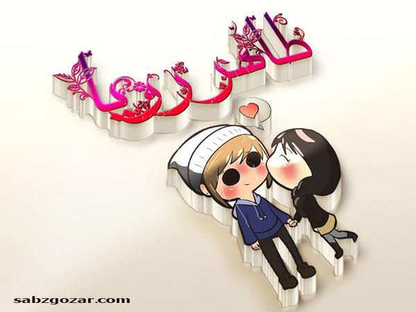 عکس نوشته دو نفره رویا و طاهر