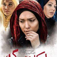 دانلود فیلم پلکان مرگ با کیفیت عالی و لینک مستقیم HD