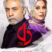 قسمت 3 سریال دل(کامل)(قانونی)| سریال دل قسمت سوم | دانلود سریال دل