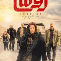 دانلود فیلم روسی با کیفیت عالی و لینک مستقیم(کامل)