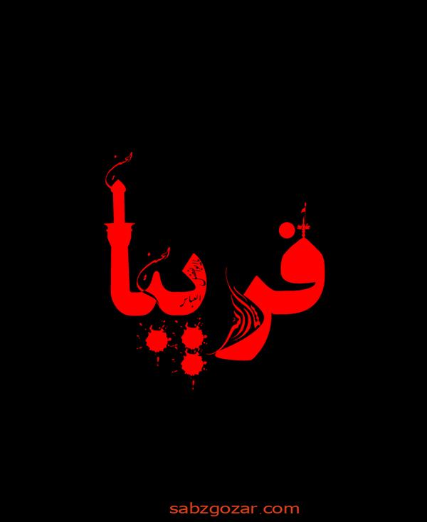 عکس نوشته محرمی اسم فریبا