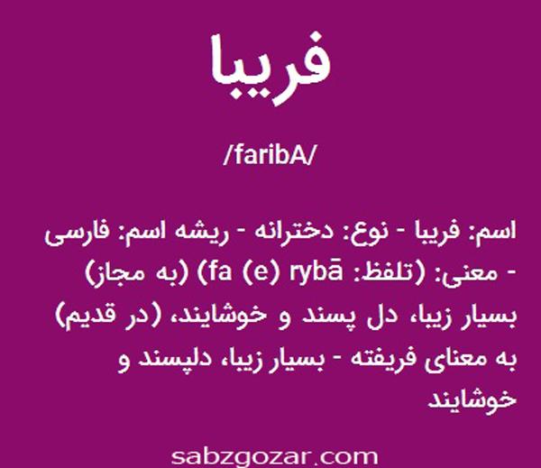 معنی اسم فریبا