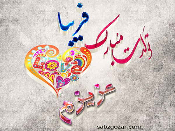 عکس نوشته تولدت مبارک فریبا عزیزم