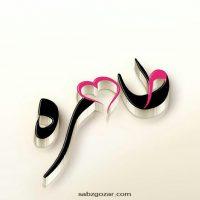عکس نوشته اسم طاهره | پروفایل اسم طاهره + متن و شعر زیبا با اسم طاهره
