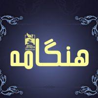 عکس نوشته اسم هنگامه | پروفایل اسم هنگامه + متن و شعر زیبا با اسم هنگامه