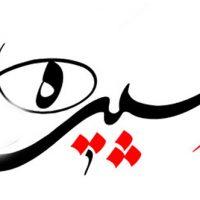 عکس نوشته اسم سپیده | پروفایل اسم سپیده + متن و شعر زیبا با اسم سپیده