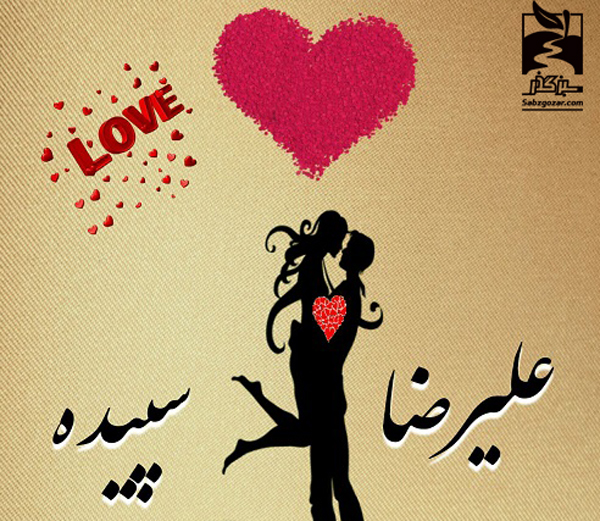 عکس نوشته دو نفره سپیده و علیرضا