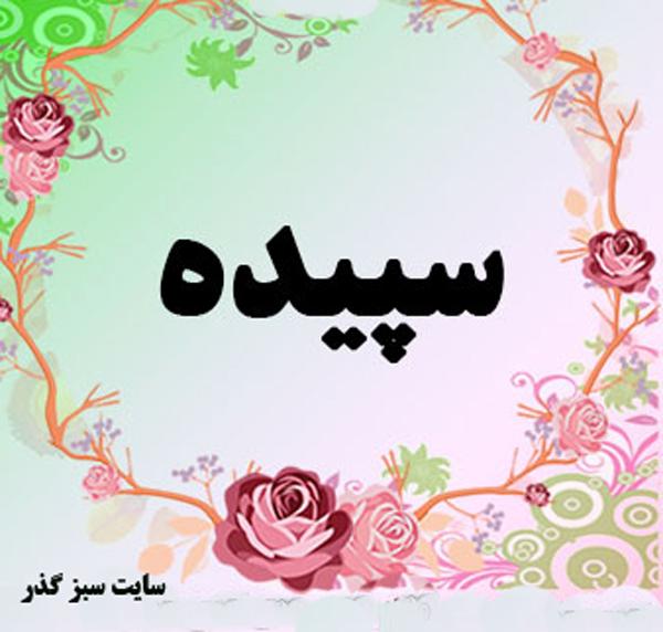 عکس نوشته اسم سپیده