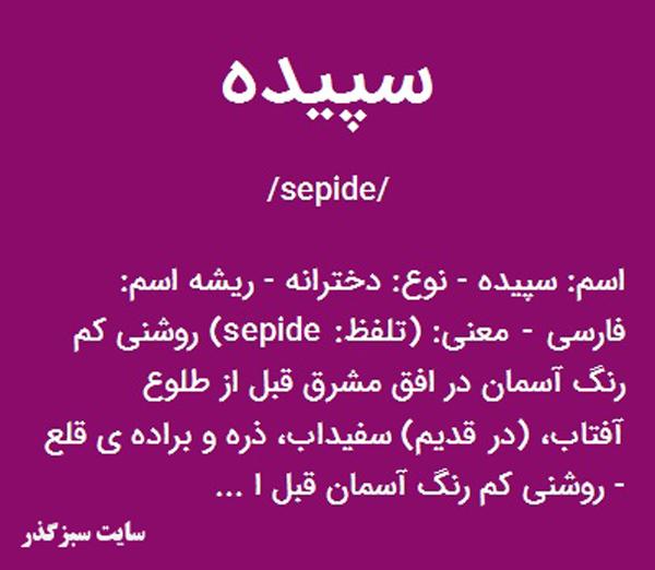 معنی اسم سپیده