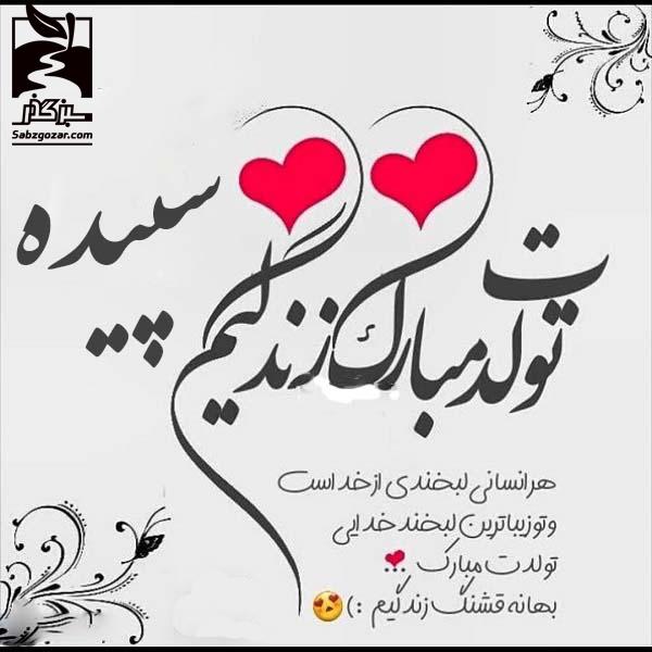 تولدت مبارک زندگیم سپیده