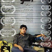 دانلود فیلم آکو با کیفیت عالی و لینک مستقیم|فیلم سینمایی آکو