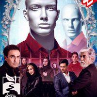 قسمت بیست و ششم مانکن | سریال مانکن | دانلود قسمت 26 سریال مانکن