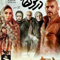 دانلود فیلم در خونگاه با کیفیت عالی و لینک مستقیم(HD)