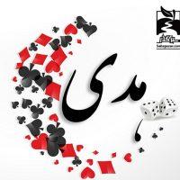عکس نوشته اسم هدی | پروفایل اسم هدی + متن و شعر زیبا با اسم هدی