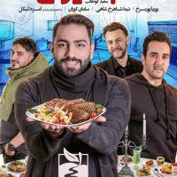دانلود قسمت 1 شام ایرانی| قسمت اول شام ایرانی | شام ایرانی(فصل نهم)