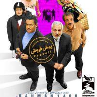 دانلود فیلم رحمان 1400 با کیفیت عالی و لینک مستقیم