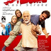 دانلود فیلم مشت آخر با لینک مستقیم و کیفیت عالی | فیلم سینمایی مشت آخر
