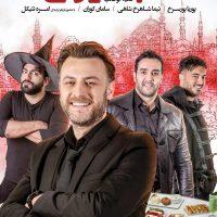 دانلود قسمت 4 شام ایرانی| قسمت چهارم شام ایرانی | شام ایرانی(فصل نهم)