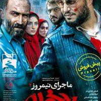 دانلود فیلم سینمایی ماجرای نیمروز 2: رد خون بصورت قانونی